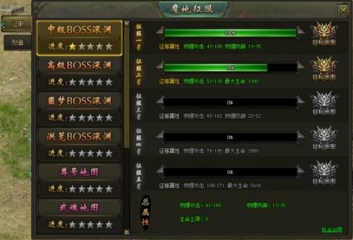 热血传奇页游《真龙主宰》玩家在300级可激活转生系统