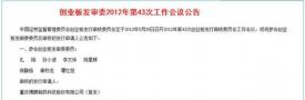 西南证券前副总徐鸣镝涉孙小波案震惊金融圈 2018年11月成为松发股份董事长