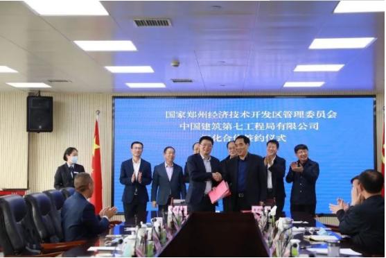 郑州经开区管委会和中建七局举行滨河国际新城深化合作签约仪式